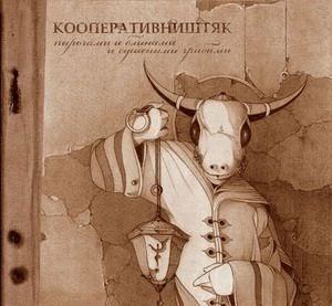 Кооператив Ништяк — Пирогами и Блинами и Сушеными Грибами (2010)