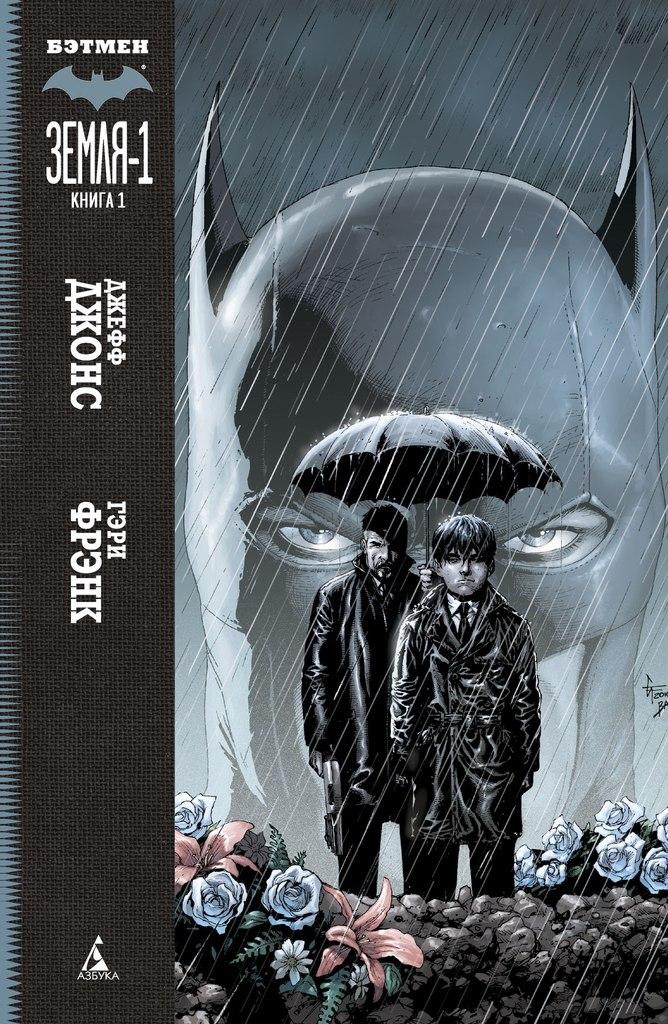 Комикс «Бэтмен: Земля-1. Книга 1» (2012)