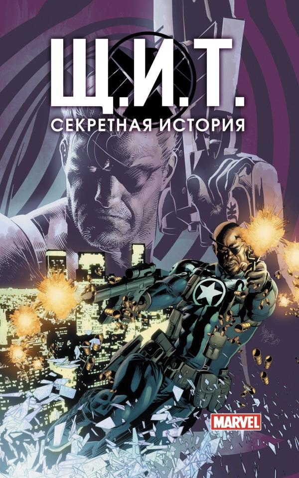 Комикс «Щ.И.Т. Секретная история» (2016)