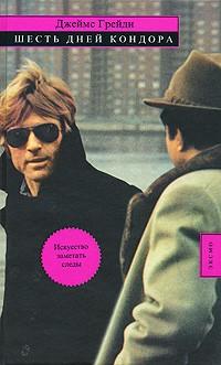 Джеймс Грейди — Шесть дней Кондора (1974)