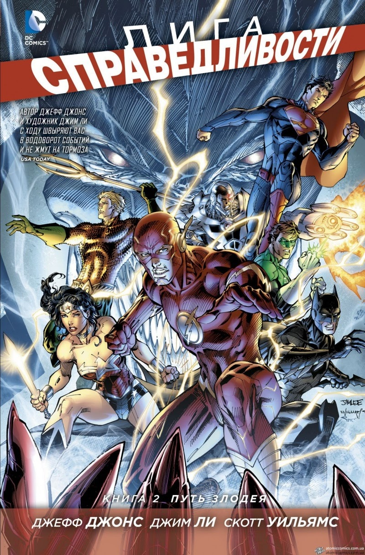 Комикс «Лига справедливости. Книга 2. Путь злодея» (2013)