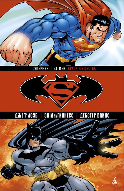 Комикс «Супермен/Бэтмен. Книга 1. Враги общества» (2004)