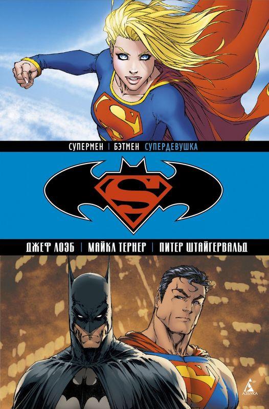Комикс «Супермен/Бэтмен. Книга 2. Супердевушка» (2005)