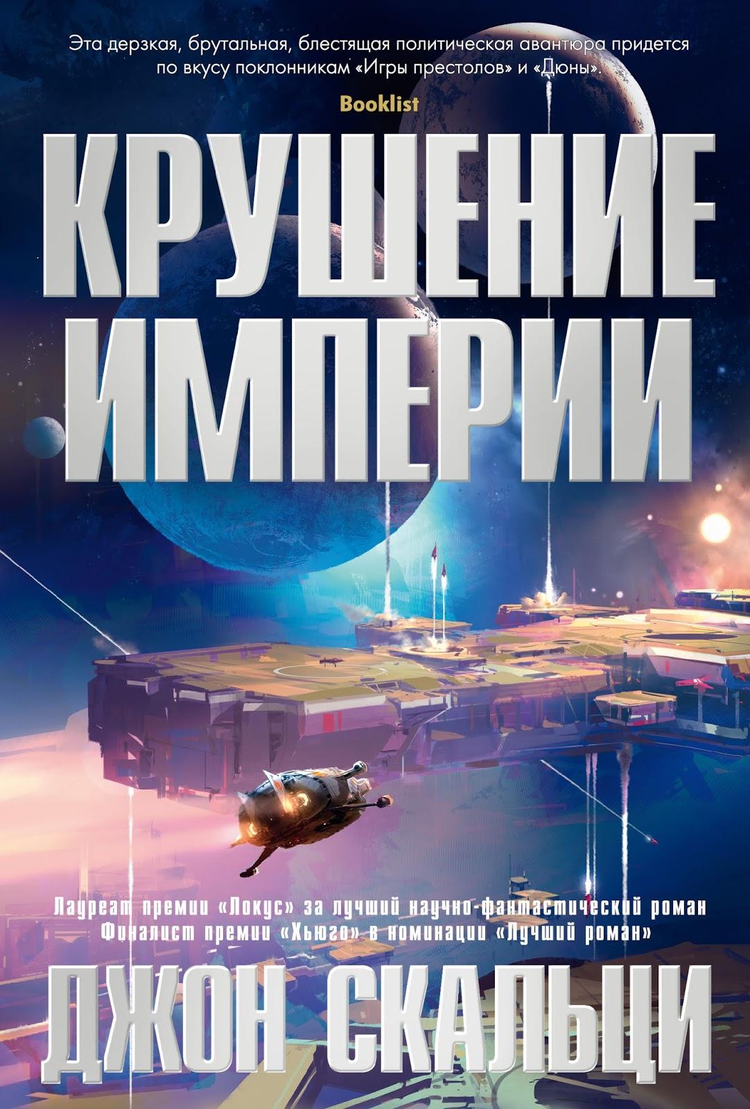 Джон Скальци — Крушение империи (2017)