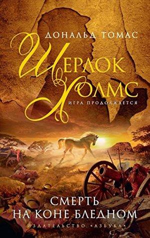 Дональд Томас — Смерть на коне бледном (2013)
