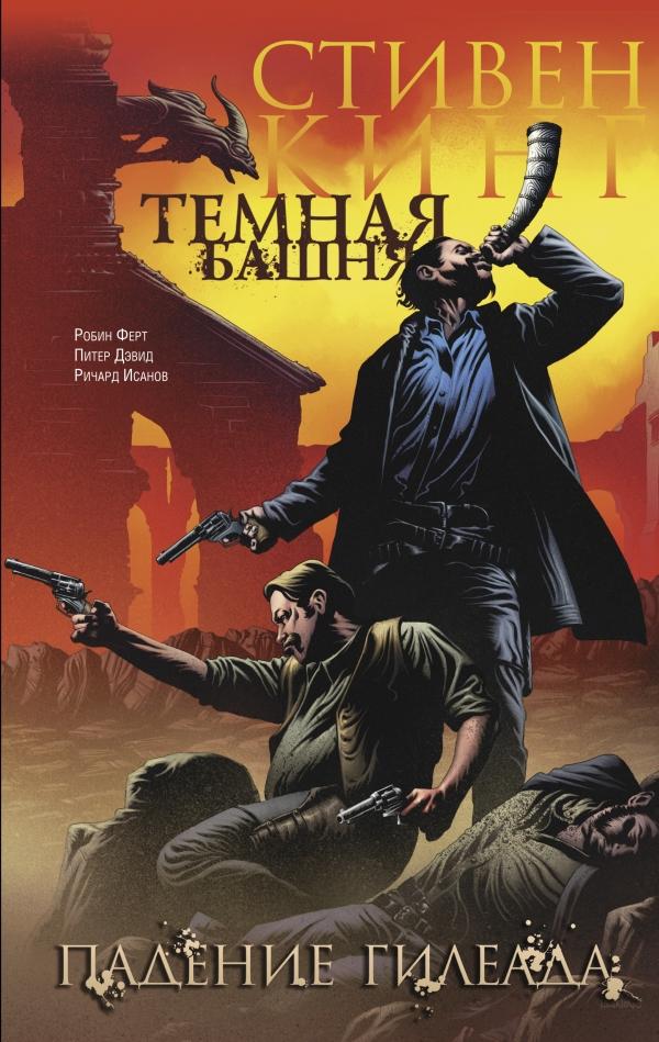 Комикс «Стивен Кинг. Темная башня. Падение Гилеада» (2010)