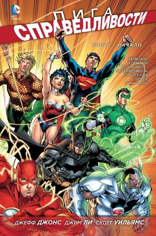 Комикс «Лига справедливости. Книга 1. Начало» (2012)