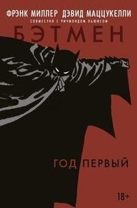 Комикс «Бэтмен: Год Первый» (1987)
