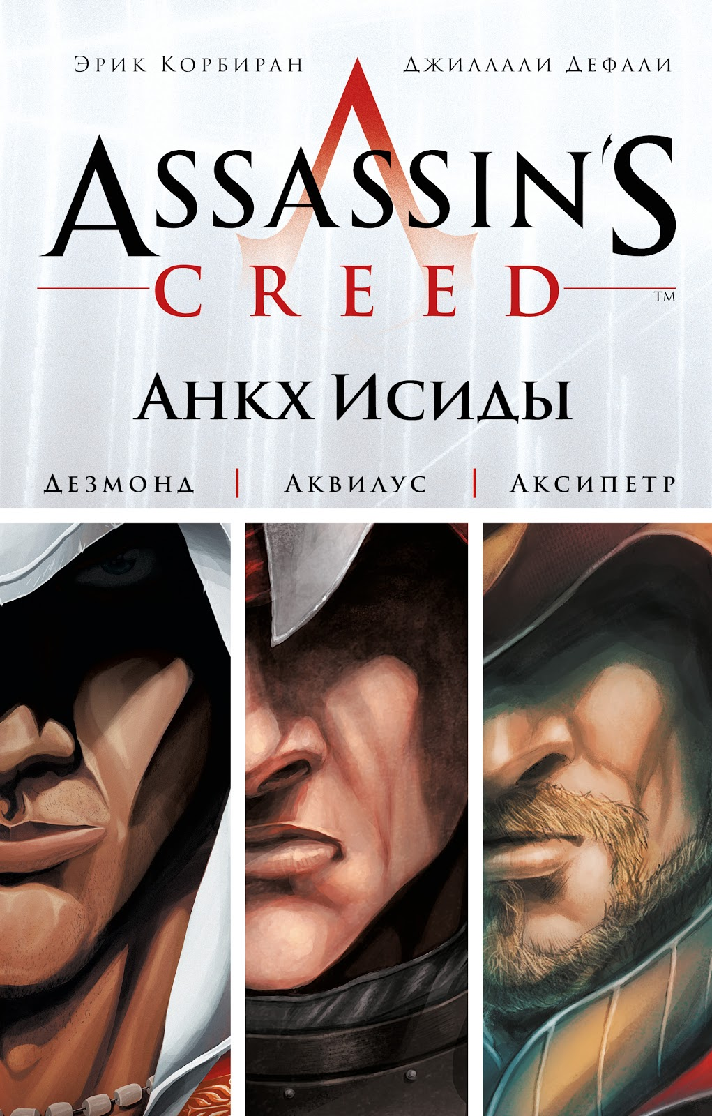 Комикс «Assasin's Creed. Анкх Исиды» (2013)