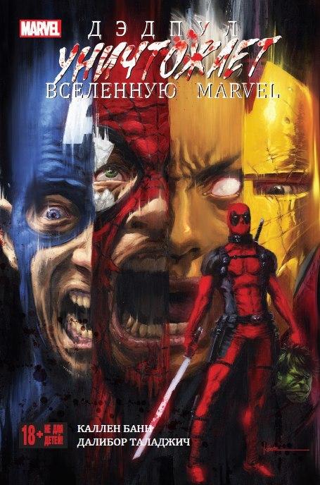 Комикс «Дэдпул уничтожает вселенную Marvel» (2012)