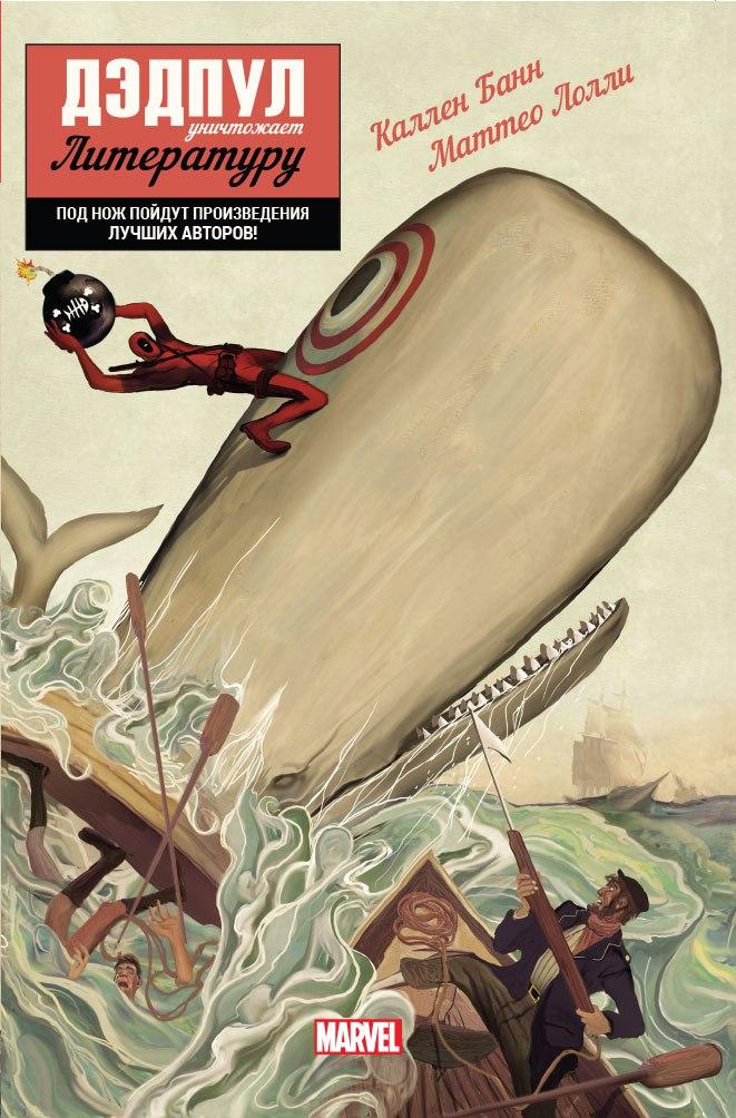 Комикс «Дэдпул уничтожает Литературу» (2013)