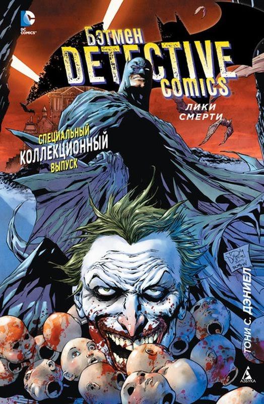 Комикс «Бэтмен. Detective Comics. Лики смерти» (2011)