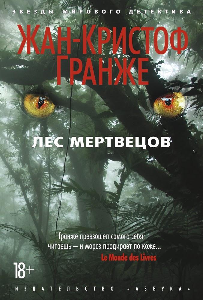 Жан-Кристоф Гранже — Лес мертвецов (2009)