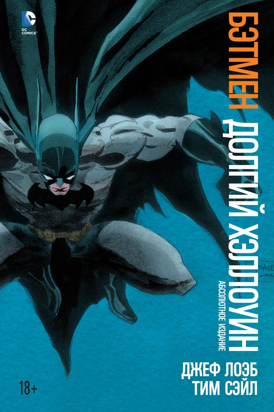 Комикс «Бэтмен: Долгий Хэллоуин» (1997)