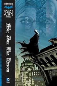 Комикс «Бэтмен: Земля-1. Книга 2» (2015)