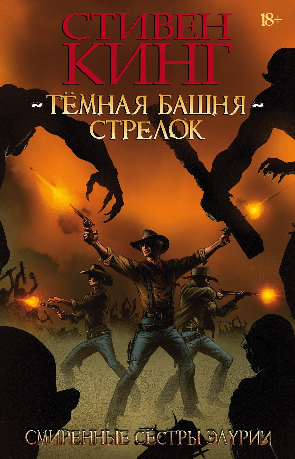 Комикс «Тёмная Башня. Стрелок. Том 2. Смиренные сёстры Элурии» (2011)