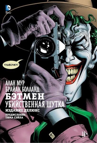 Комикс «Бэтмен: Убийственная шутка» (1988)