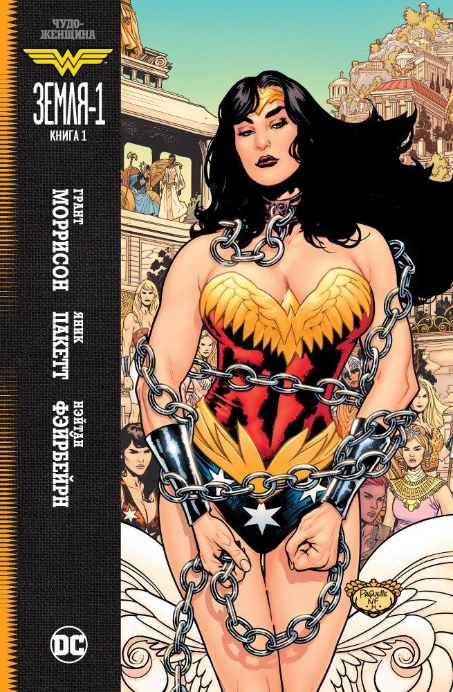 Комикс «Чудо-Женщина: Земля-1. Книга 1» (2016)