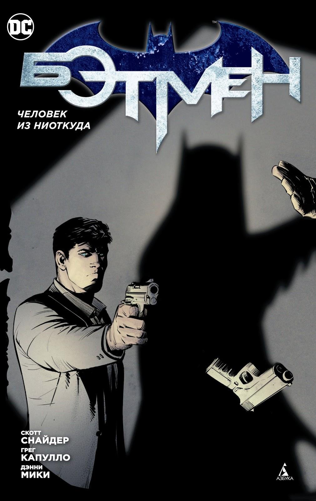 Комикс «Бэтмен: Человек из ниоткуда» (2013)