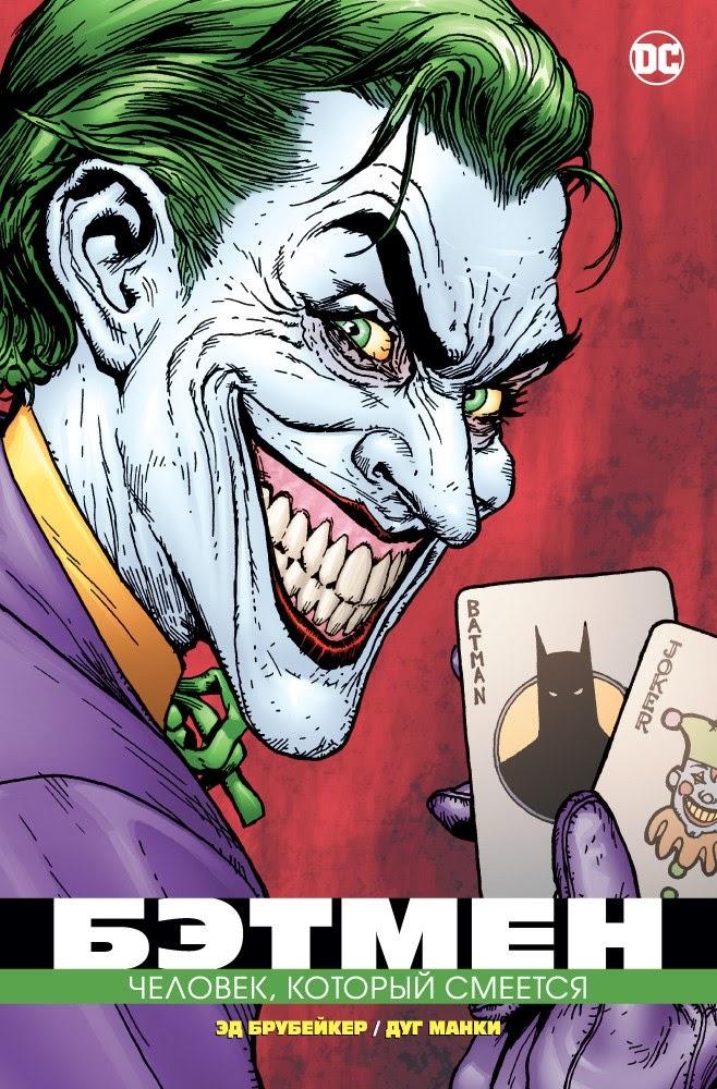 Комикс «Бэтмен: Человек, который смеется» (2005)