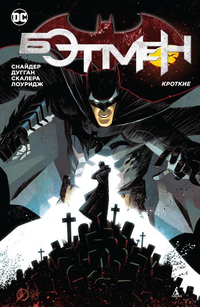 Комикс «Бэтмен: Кроткие» (2014)