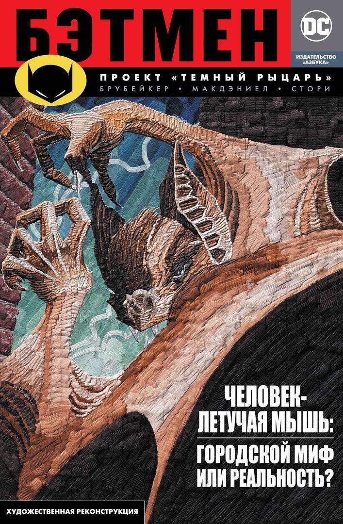 Комикс «Проект «Темный рыцарь» (2000)