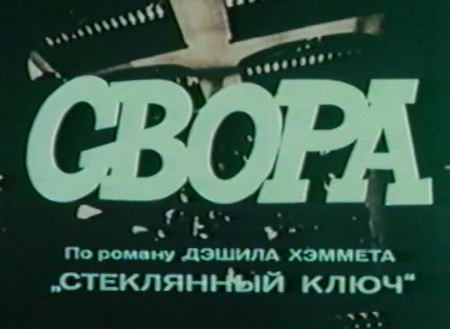 Фильм «Свора» (1985)