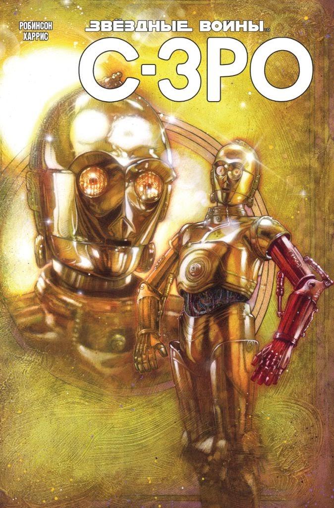 Комикс «Star Wars. C-3PO. Фантомная конечность» (2016)