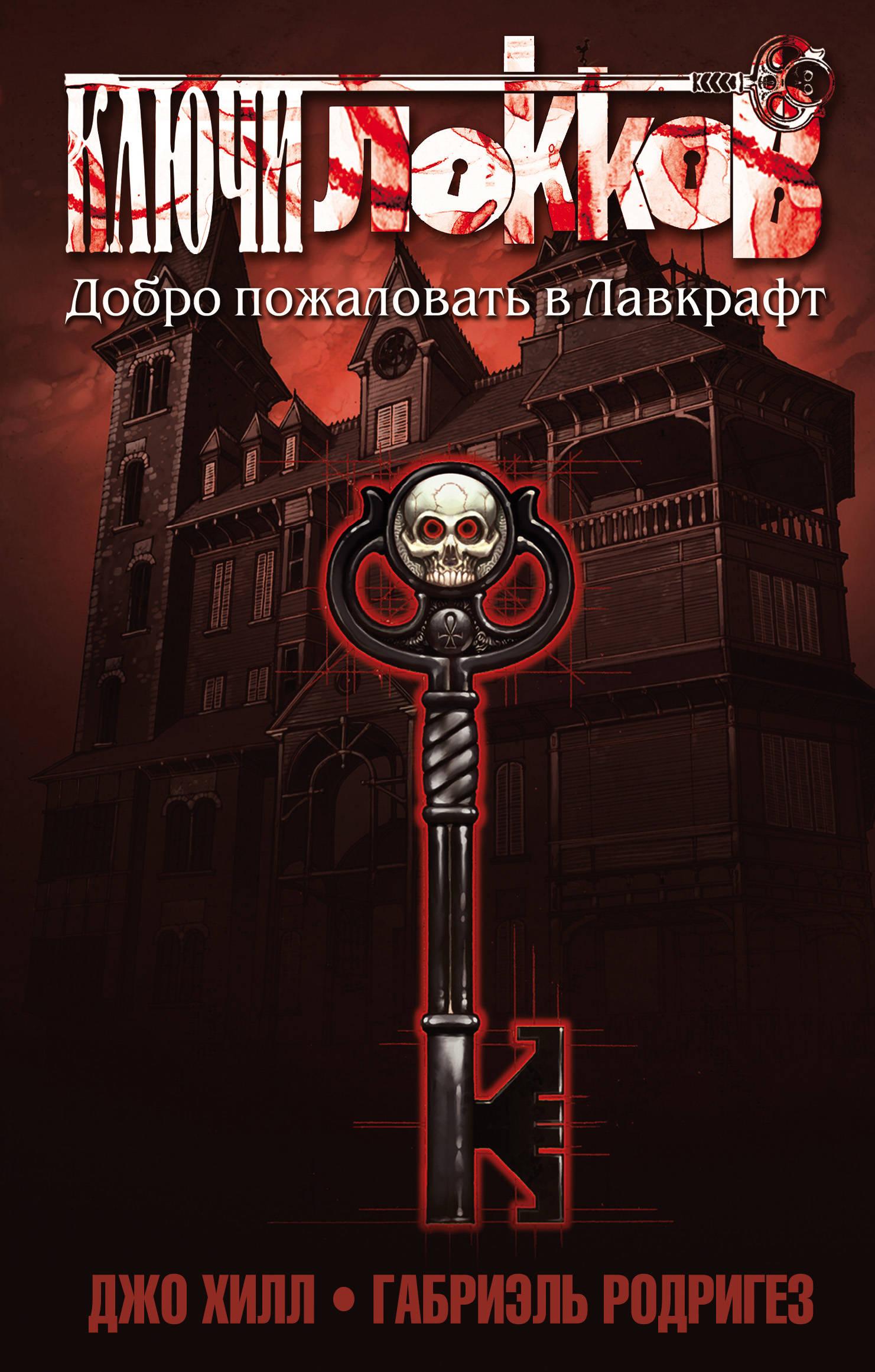 Комикс «Ключи Локков. Том 1. Добро пожаловать в Лавкрафт» (2008)