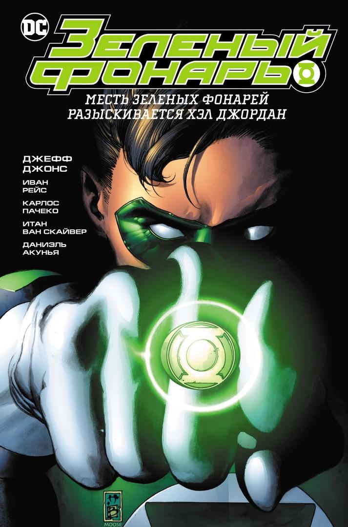 Комикс «Зеленый Фонарь. Месть Зеленых Фонарей. Разыскивается Хэл Джордан» (2007)