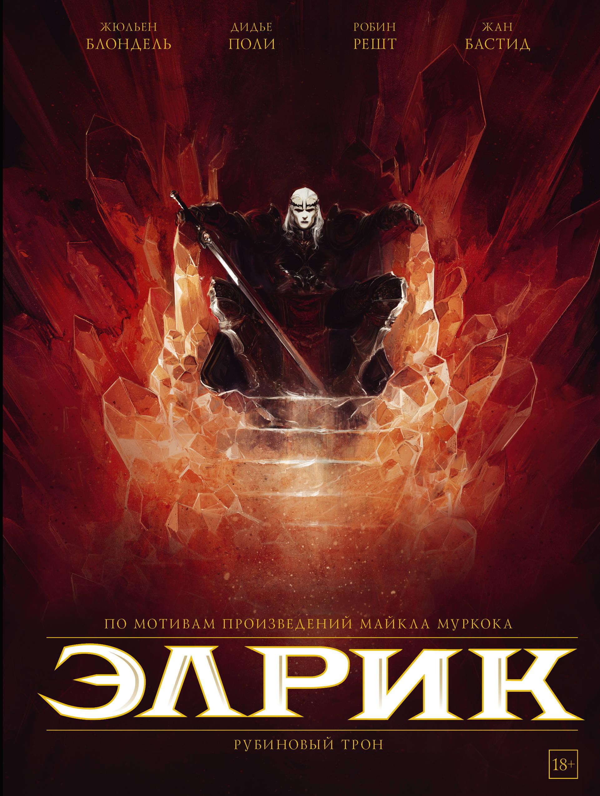 Комикс «Элрик. Рубиновый трон» (2013)