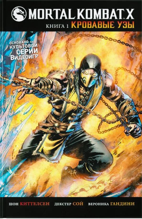 Комикс «Mortal Kombat X. Книга 1. Кровавые узы» (2015)