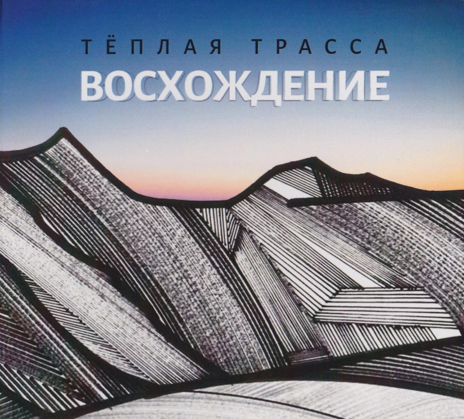 Теплая Трасса — Восхождение (2018)