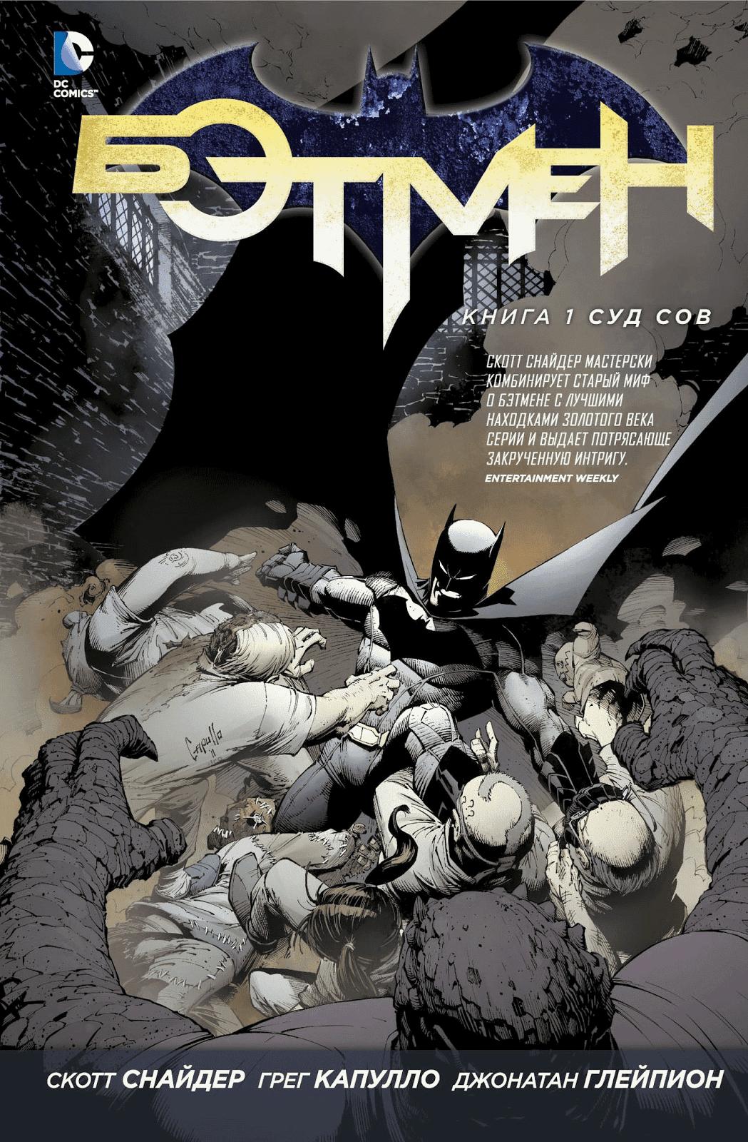 Комикс «Бэтмен. Книга 1. Суд Сов» (2012)