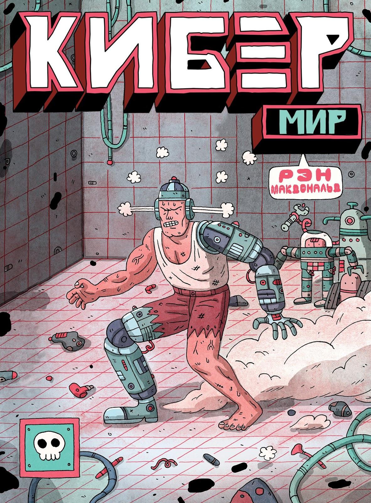 Комикс «Кибер Мир» (2015)