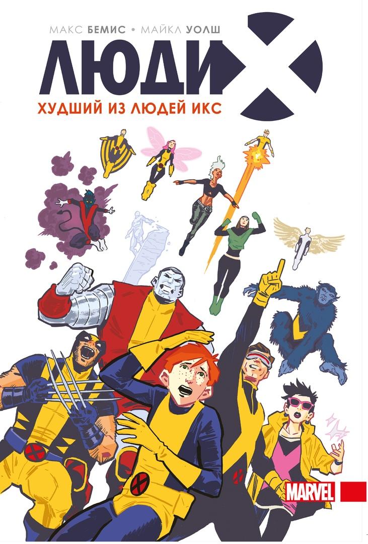Комикс «Люди Икс. Худший из Людей Икс» (2016)
