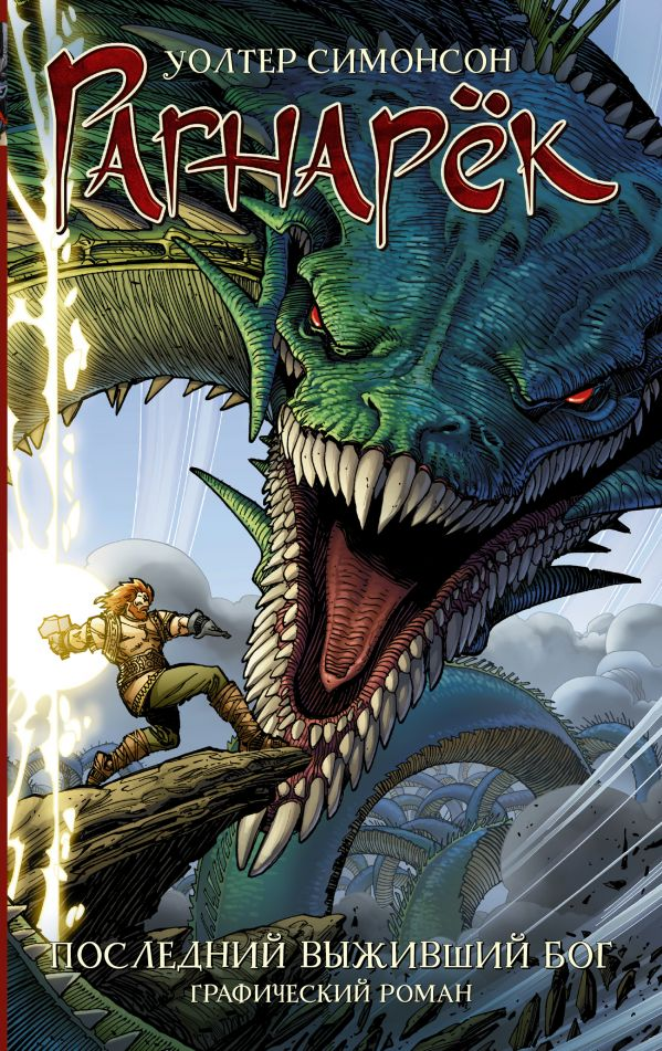 Комикс «Рагнарёк. Последний выживший бог» (2015)