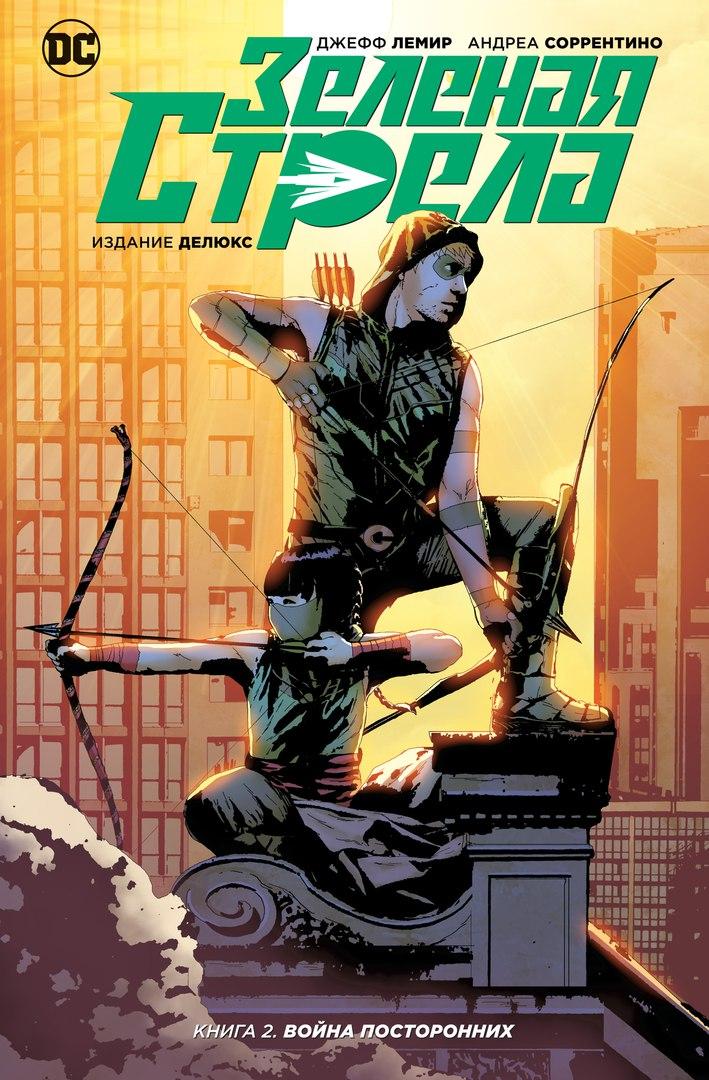 Комикс «Зеленая Стрела. Книга 2. Война Посторонних» (2015)