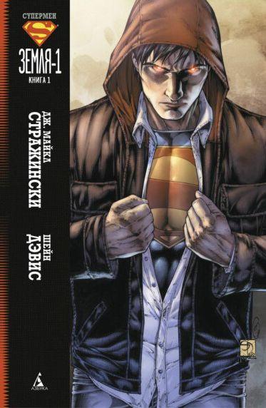 Комикс «Супермен: Земля-1. Том 1» (2010)
