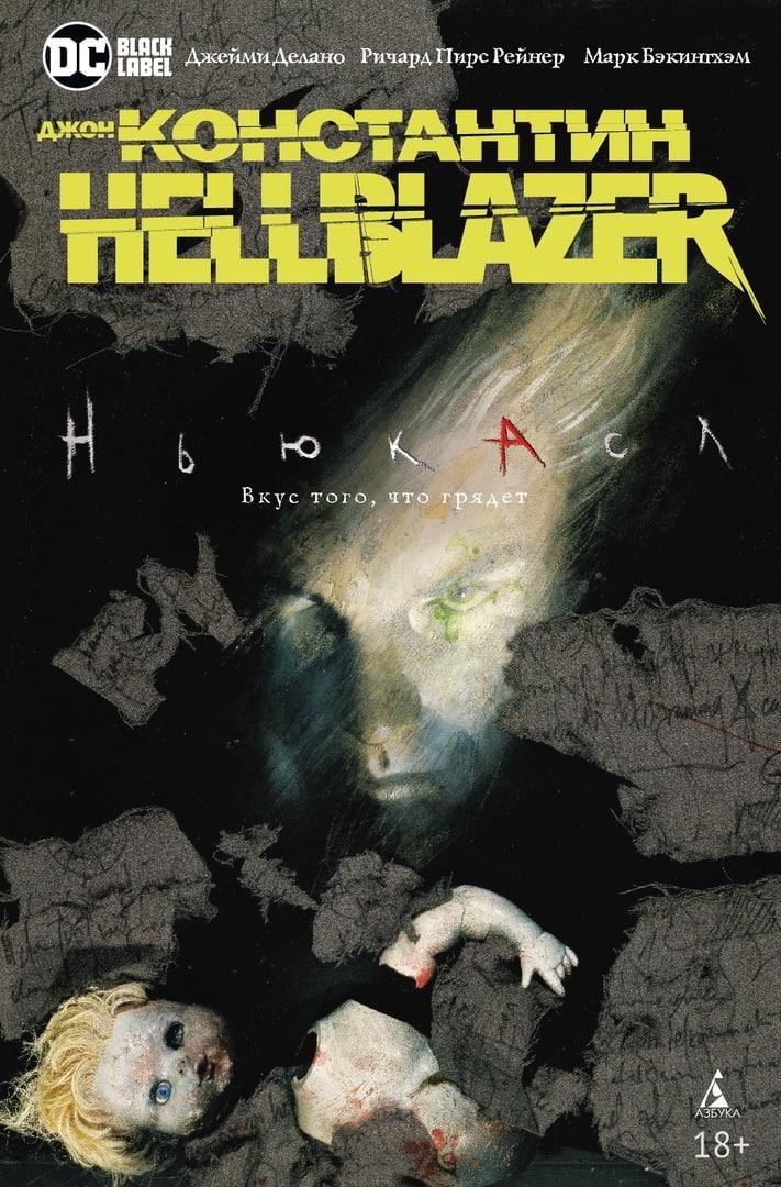 Комикс «Джон Константин. Hellblazer. Ньюкасл. Вкус того, что грядет» (1988)