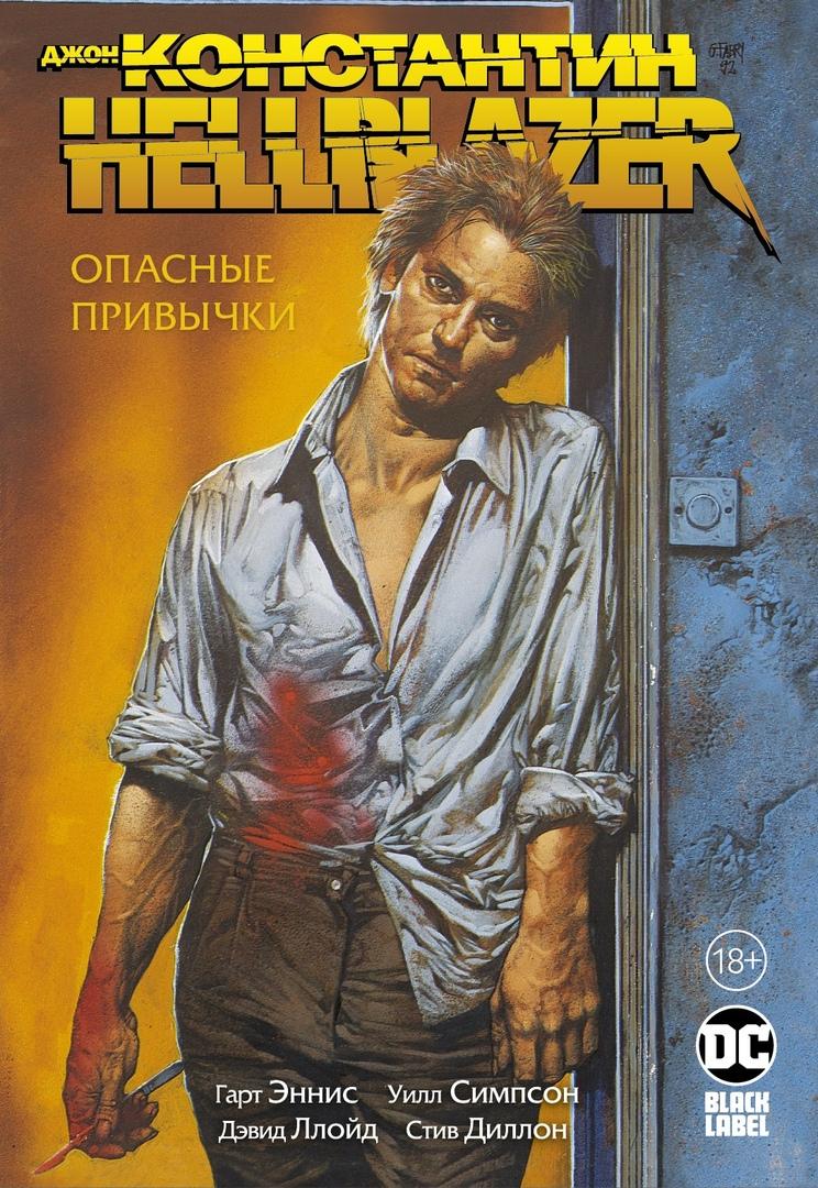 Комикс «Джон Константин. Hellblazer. Опасные привычки» (2019)