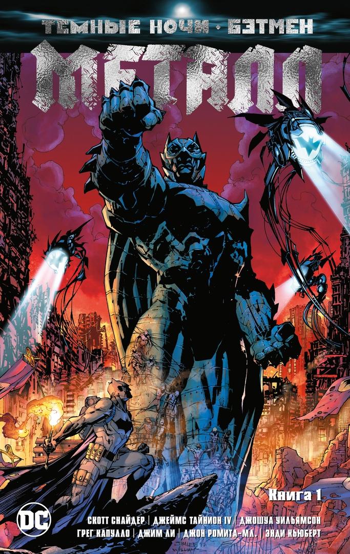 Комикс «Темные ночи. Бэтмен. Металл. Книга 1» (2017)
