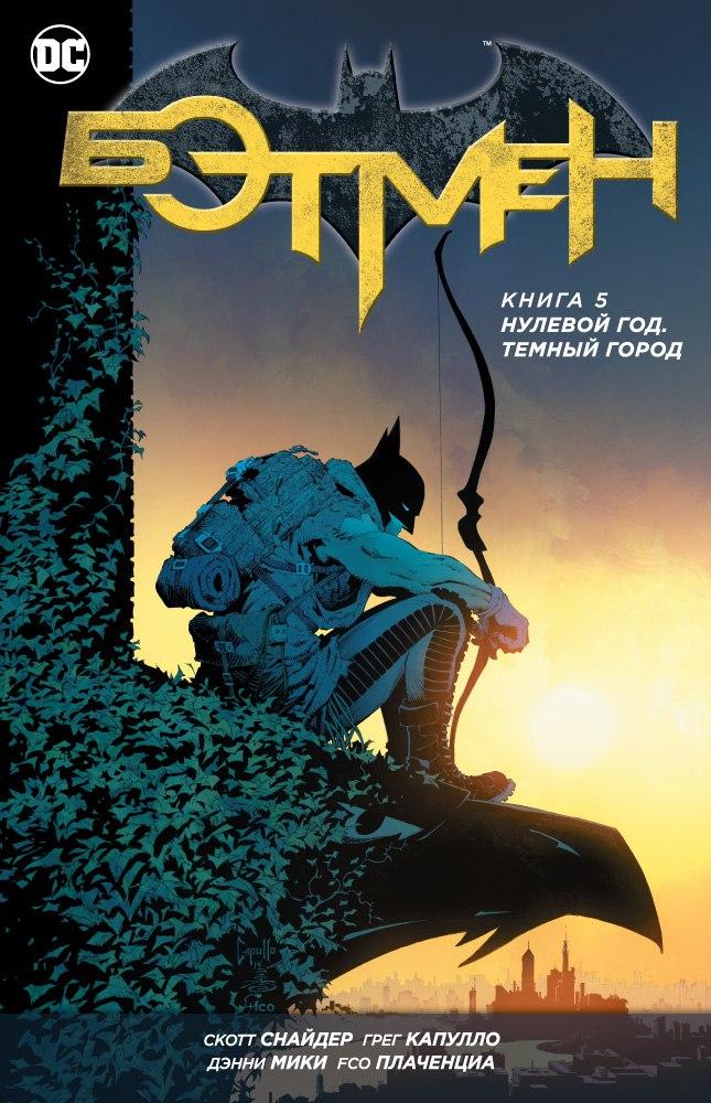 Комикс «Бэтмен. Книга 5. Нулевой год. Темный город» (2014)