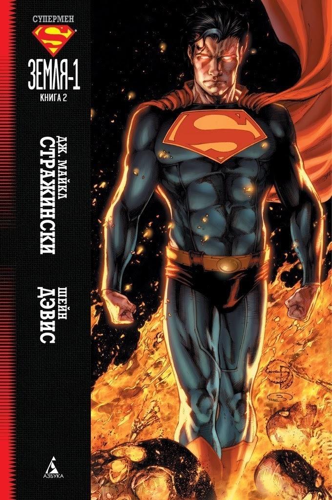 Комикс «Супермен: Земля-1. Книга 2» (2012)