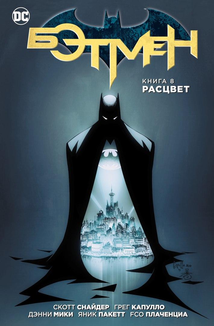 Комикс «Бэтмен. Книга 8. Расцвет» (2016)