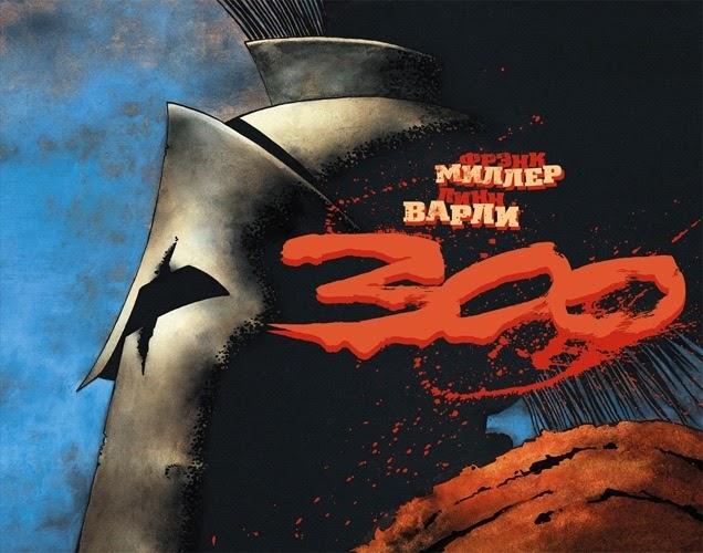 Комикс «300» (1998)