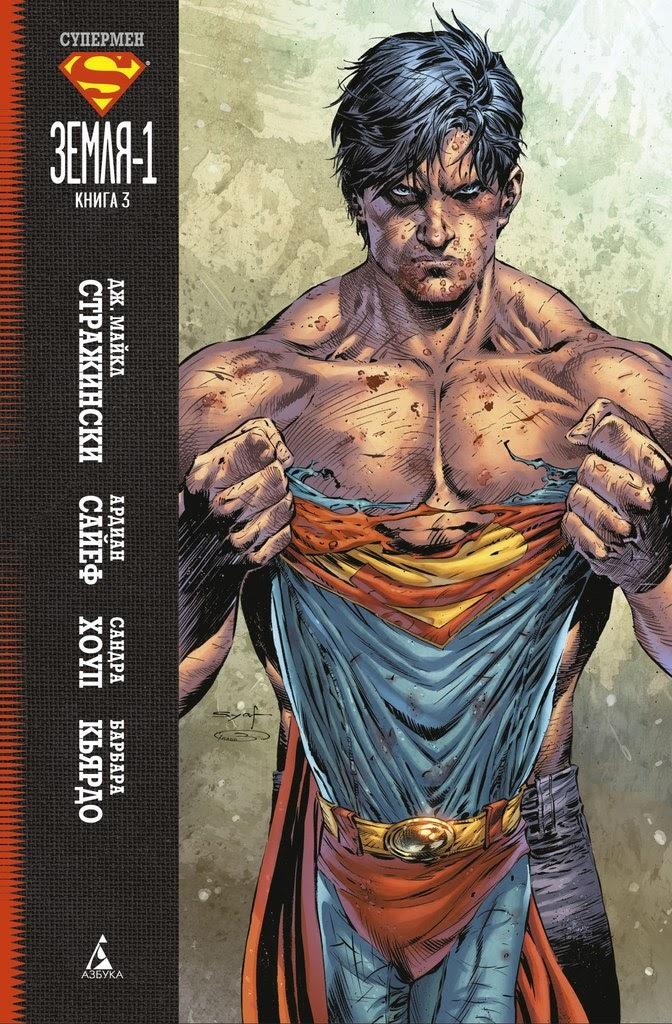 Комикс «Супермен: Земля-1. Книга 3» (2015)