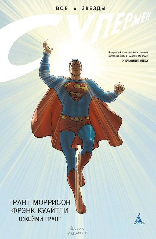 Комикс «Все звезды. Супермен» (2008)