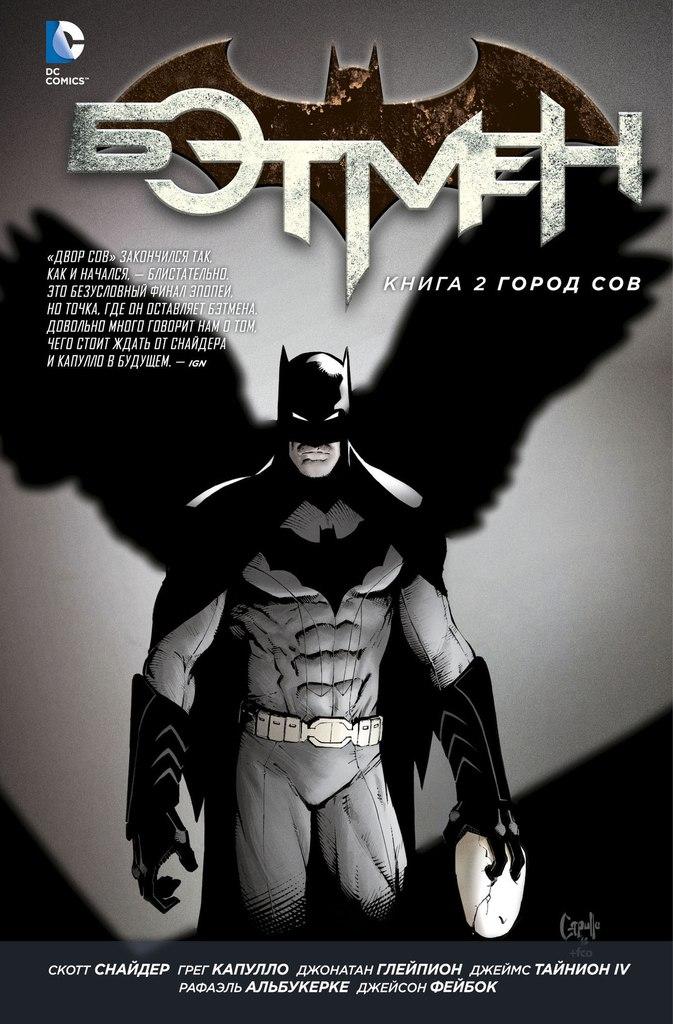 Комикс «Бэтмен. Книга 2. Город Сов» (2013)