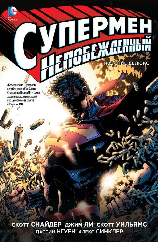 Комикс «Супермен Непобежденный» (2014)